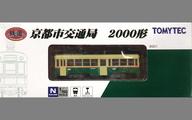 1/150 京都市交通局2000形 (ワンマンカラー) 「鉄道コレクション」