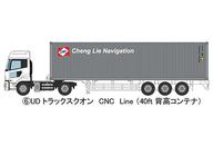 1/150 UD トラックスクオン CNC Line(40ft 背高コンテナ) 「ザ・トレーラーコレクション 第8弾」 ディスプレイモデル [283065]
