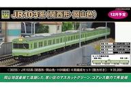 1/150 JR103系(関西形・岡山色・H04編成) 4両編成セット 動力付き [30255]