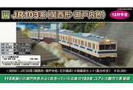 1/150 JR103系(関西形・瀬戸内色・E07編成) 4両編成セット 動力付き [30256]