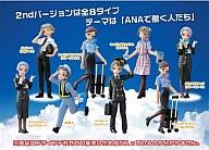 全8種セット 「ANAユニフォームコレクション2」