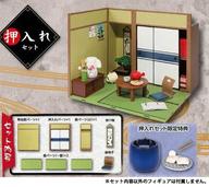 ぷちサンプル THE 和室 ~押し入れセット~