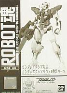 ROBOT魂<SIDE MS> ガンダムエクシアリペアII換装パーツ 魂ウェブ限定「機動戦士ガンダム00」