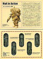 傭兵軍SAFS熱帯迷彩セット(5体)「マシーネンクリーガー」1/35 フィギュアシリーズNo.00.05