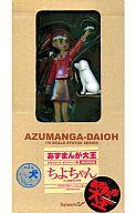 [ランクB] ちよちゃん 「あずまんが大王」 スタチューシリーズ 1/8 ポリストーン製塗装済み完成品