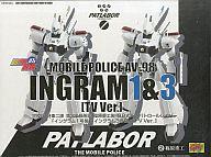[ランクB] BRAVE合金07x AV-98 イングラム1号機・3号機 TV ver. 「機動警察パトレイバー」