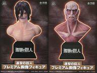 全2種セット 「進撃の巨人」 プレミアム胸像フィギュア