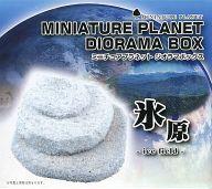 氷原 「MINIATURE PLANET用 ジオラマセット」