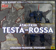ATM-FX∞ テスタロッサ 「装甲騎兵ボトムズ外伝 青の騎士ベルゼルガ物語」 サンライズメカアクションシリーズ