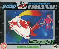ニックマシーン1 「スペーストラベラー タイマニック」