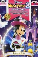 ミニーマウス 「ディズニー マジックキャッスル マイ・ハッピー・ライフ2」 ワールドコレクタブルフィギュアPREMIUM~MINNIE MOUSE~