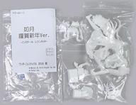如月 謹賀新年Ver. 「アズールレーン」 レジンキャストキット ワンダーフェスティバル2018夏&イベント限定