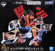 ルフィ 「一番くじ ワンピース STORY-AGE」 A賞 STORY-AGE フィギュア