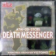 [破損品] ATM-09-STCBS デスメッセンジャー 「装甲騎兵ボトムズ外伝 青の騎士ベルゼルガ物語」 サンライズメカアクションシリーズ