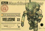 1/20 メルジーネ 「Ma.K. マシーネンクリーガー Zbv3000」 シリーズNo.22 [YK-03]