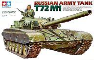 1/35 MM 旧ソビエトT72M1戦車 「ミリタリーミニチュア」