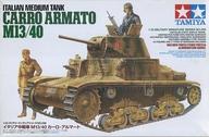 1/35 イタリア中戦車 M13/40 カーロ・アルマート 「ミリタリーミニチュアシリーズ No.296」 ディスプレイモデル [35296]