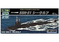 1/700 アメリカ海軍 SSN-21 シーウルフ 「世界の潜水艦 No.03」