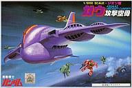 1/1200 ガウ攻撃空母 「機動戦士ガンダム」 ベストメカコレクションNo.35