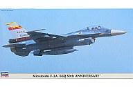 """1/48 三菱 F-2A """"第6飛行隊 50周年記念塗装""""[09913]"""