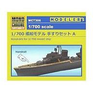 1/700 艦船モデル 手すりセット A [MCT306]