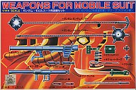 1/144 モビルスーツ用武器セット (機動戦士ガンダム)