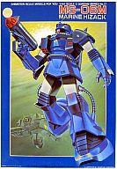 1/144 マリンハイザック Zシリーズ MSVモビルスーツバリエーション (機動戦士Ζガンダム)