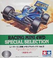 1/32 レーサーミニ四駆 メモリアルボックスVol.5(4台セット アバンテJr./アバンテJr.ブラックスペシャル/アバンテ2001Jr./スーパーアバンテ) [94561]
