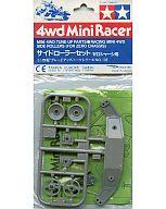 サイドローラーセット(ゼロシャーシ用) 「ミニ四駆グレードアップパーツシリーズNO.102」 [15102]