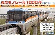1/150 東京モノレール1000形 (ディスプレイモデル) [ストラクチャーキットNo.1] [STR-1]