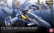 1/144 RG FX550 スカイグラスパー ランチャー/ソードパック 「機動戦士ガンダムSEED」