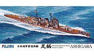 1/700 日本海軍重巡洋艦 足柄デラックス 「特シリーズSPOT-10」 [特SP-10]