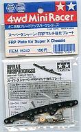 スーパーXシャーシ・FRPマルチ強化プレート 「ミニ四駆グレードアップパーツシリーズNo.242」[15242]