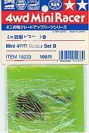 ミニ四駆ビスセットB 「ミニ四駆グレードアップパーツシリーズ」 [15233]