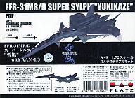 "1/72 FFR-31MR/D スーパーシルフ ""雪風"" with AAM-1/3 「戦闘妖精雪風」 マルチマテリアルキット [X-9]"
