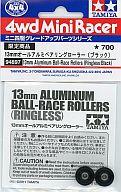 13mmオールアルミベアリングローラー(ブラック) 「ミニ四駆限定」 [94897]