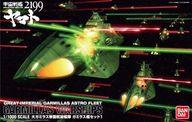 1/1000 ガミラス艦セット1 「宇宙戦艦ヤマト2199」