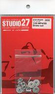 1/20 MP4/5B ブレーキセット [ST27-FP2095]