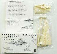 1/2400 レウルーラ 「機動戦士ガンダム 逆襲のシャア」 ガレージキット 2003年C3限定