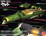 1/1000 ガミラス艦セット2 (宇宙戦艦ヤマト2199)
