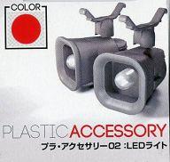 LEDライト 赤 「プラ・アクセサリー02」