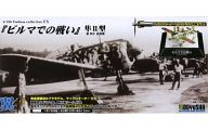 1/100 隼II型 ビルマでの戦い 檜与平 搭乗機 「翼コレクションEX 第3弾」