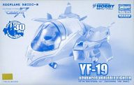 たまごひこーき YF-19 ノートゥングVer.(マクロス・ザ・ライド) 「マクロス・ザ・ライド」 キャラホビ2012&電撃屋限定生産版 [T1214560/65821]