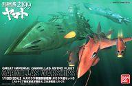 1/1000 大ガミラス帝国航宙艦隊 ガミラス艦セット3 「宇宙戦艦ヤマト2199」 [0183651]