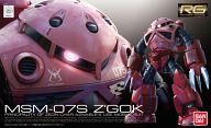 RG 1/144 MSM-07S シャア専用ズゴック (機動戦士ガンダム)