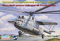 1/144 Mi-6 多目的重ヘリコプター 初期型/ソ連空軍 [EE14506]