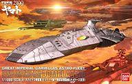 1/1000 大ガミラス帝国軍 ゼルグート級一等航宙戦闘艦<ドメラーズIII世> 「宇宙戦艦ヤマト2199」 [0191395]