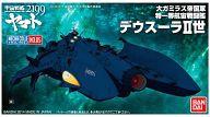 宇宙戦艦ヤマト2199 メカコレクション No.05 デウスーラII世