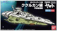 メカコレクション 宇宙戦艦ヤマト2199  No.07 ククルカン級 プラモデル