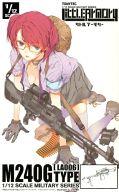 LittleArmory LA006 M240Gタイプ